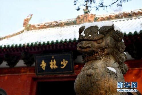 1月10日无人机拍摄的少林寺一景.图片