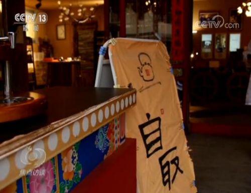 """蒋维明说:""""我这里有一样,就是可以免费喝茶"""