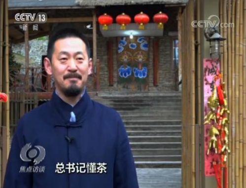 2018年春节前,习总书记来到汶川,来到映秀,也到了蒋维明家。