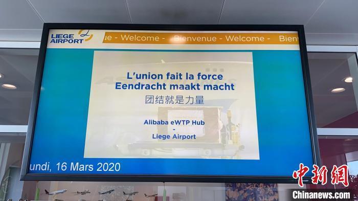 """航班抵达后,列日机场大屏亦用中文打出""""团结就是力量"""",互相加油鼓劲。 钟欣 摄"""